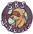 SBSコーポレーション
