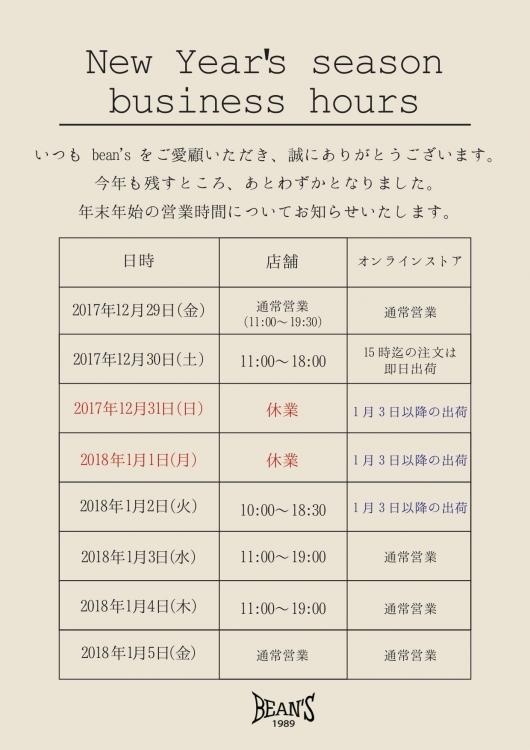 年末年始営業時間のお知らせ (1).jpg