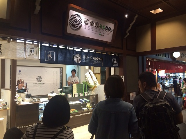 西条園抹茶カフェ セントレア店.jpg