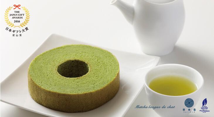 抹茶バウムクーヘンとお茶の詰合せ イメージ