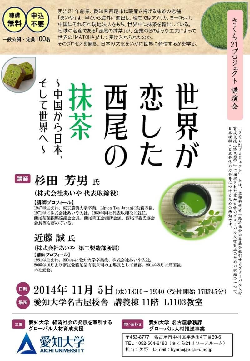愛知大学 講演会のお知らせ.jpg