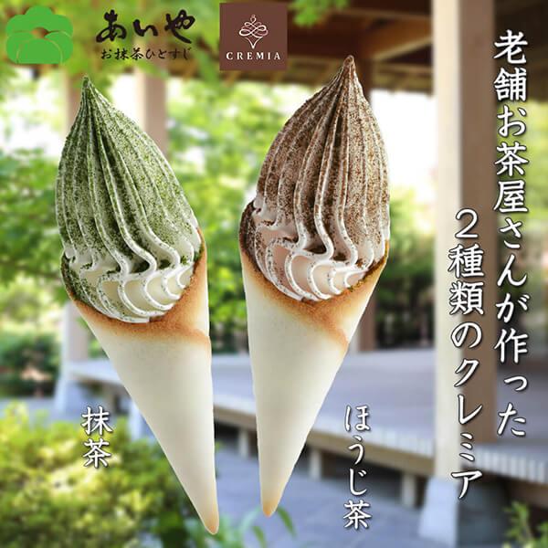 抹茶・ほうじ茶7.jpg