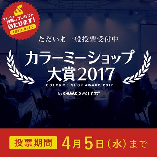 カラーミーショップ大賞2017.png