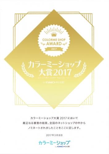ノミネート賞.jpg