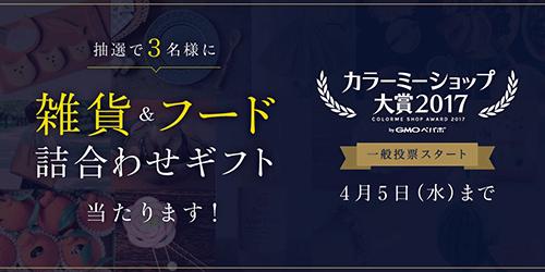 カラーミーショップ大賞 投票+ツイッター.png