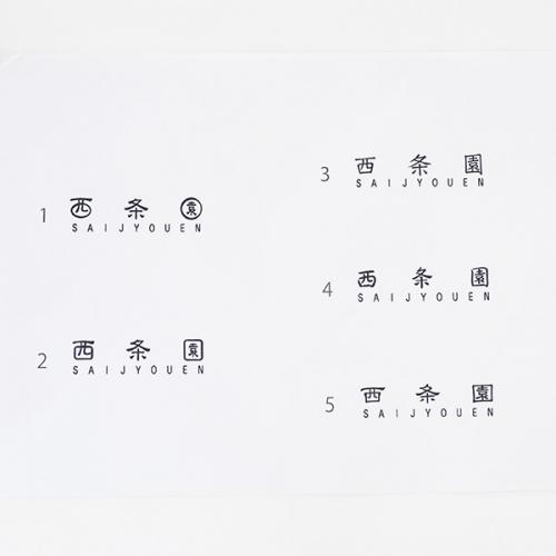 西条園ロゴ文字.jpg