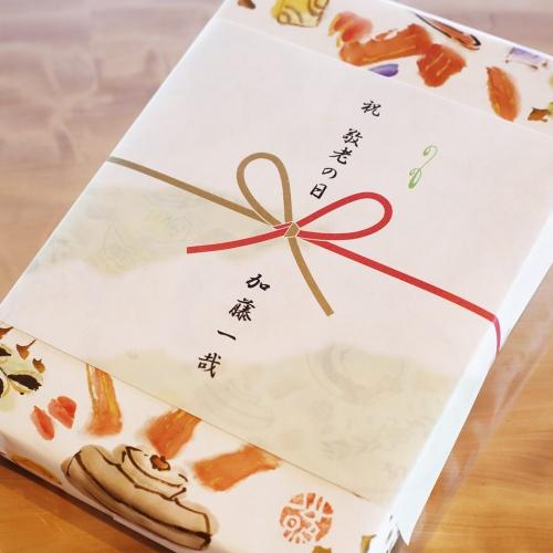 祝敬老の日フルネーム2 (2).jpg