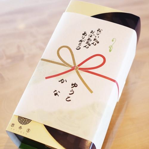 祝敬老の日おじいちゃんおばあちゃんありがとう2.jpg