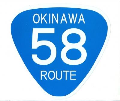 沖縄ステッカー国道58号線大
