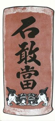 沖縄ステッカー イシガントー