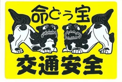 沖縄ステッカー 命どぅ宝