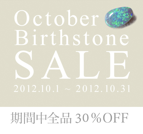 OCTOBER BIRTHSTONE SALE 30% OFF!!