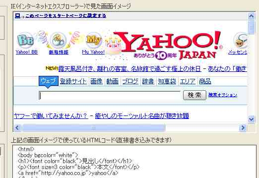 Yahooが開いたところ
