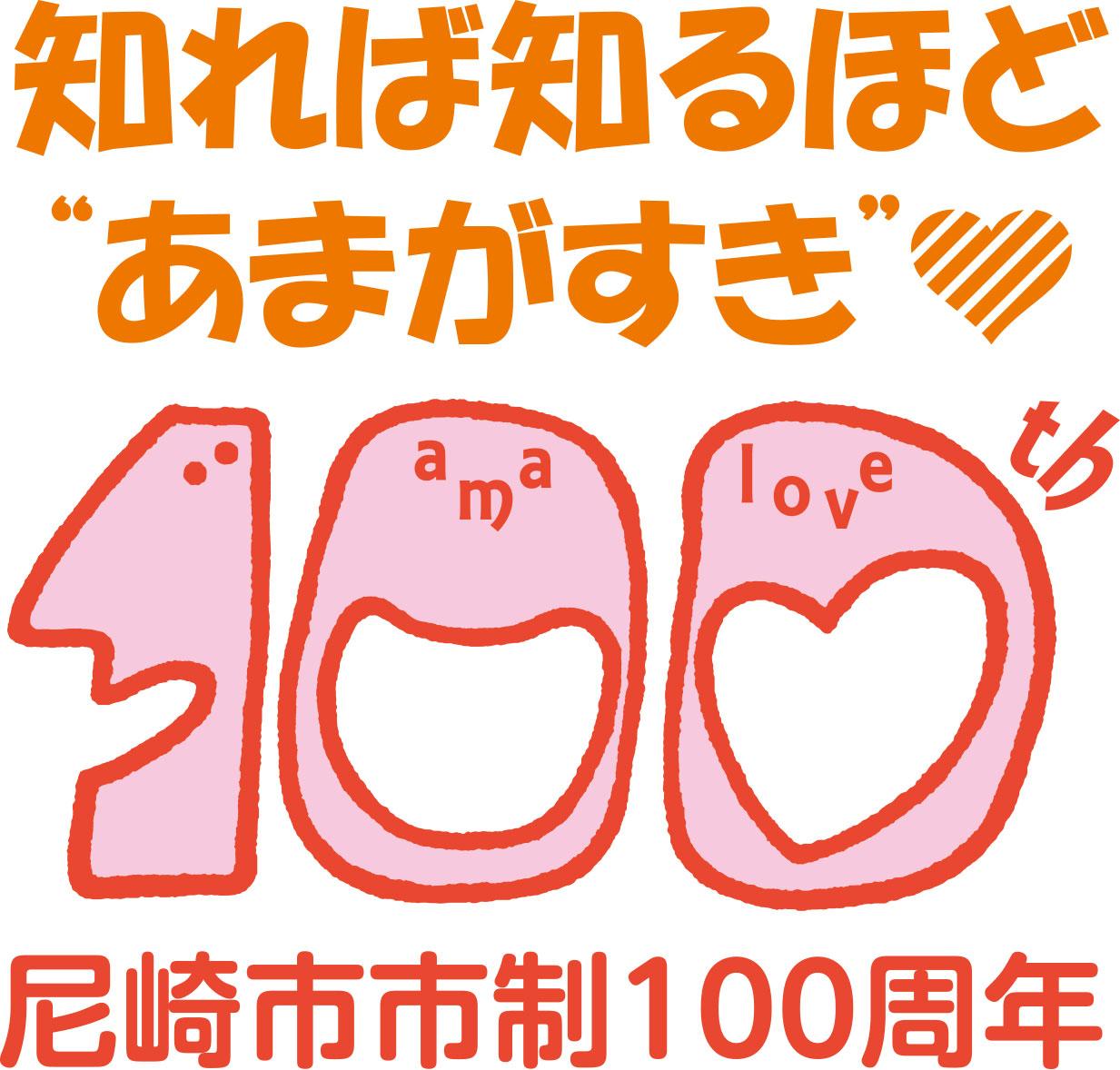 尼100周年ロゴ