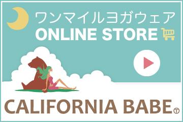 CALIFORNIA BABE ワンマイルヨガウェア オンラインショップ