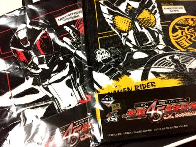 仮面ライダー45周年一番くじ タオル