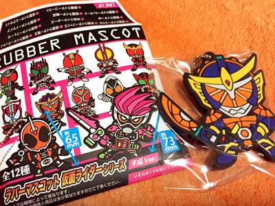 ラバーマスコット 仮面ライダー 鎧武