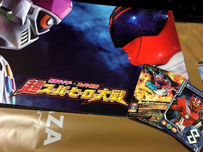 超スーパーヒーロー大戦 パンフレット