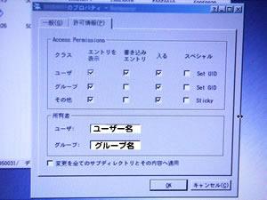 もちろんパーミッション設定もGUI