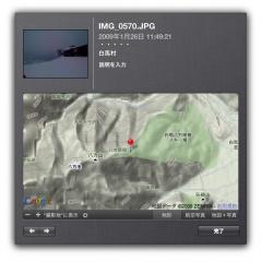 八方尾根スキー場iPhoto09