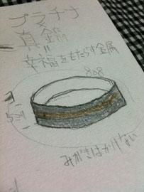 指輪デザイン.jpg