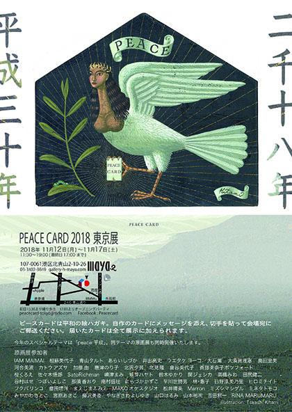 Peace Card展
