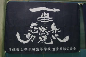 豊見城高校応援旗