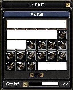 倉庫の矢2