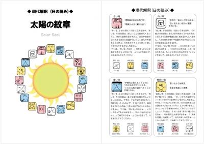 太陽の紋章ページ(カラー).jpg