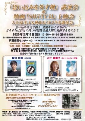 2020.2.16入江さんコラボ講演