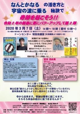 真由美さんコラボ第2弾(3.7).jpg