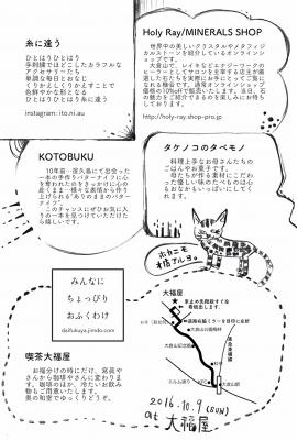 大倉山イベント