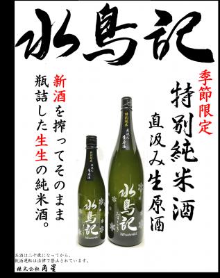 2019_namasake.png