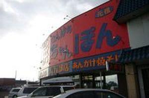 浜チャンポン 三八飯店1