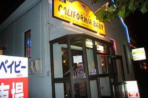 カリフォルニアベイビー1