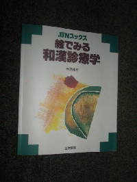 漢方の入門書