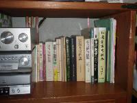 東洋医学書棚