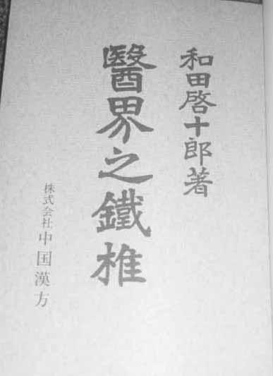 増補され関東大震災後に出版された「医界の鉄槌」