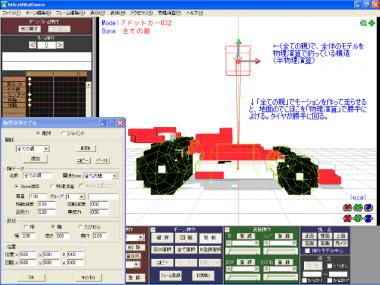 F1ドットカー(半物理演算の仕組み)