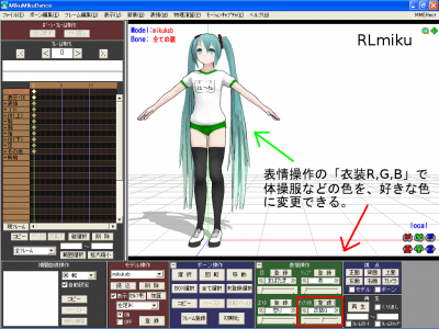 RLmikuは衣装の色が好きに変更できる