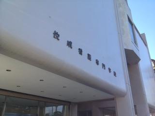 佼成看護専門学校