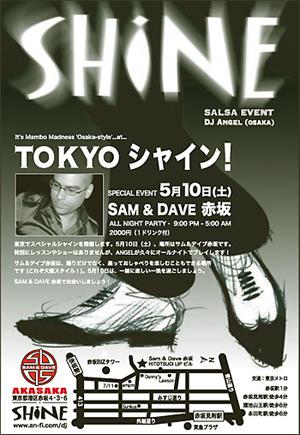 Tokyo Shine 5/10