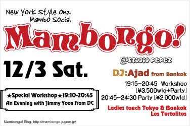 Mambongo! 12/3 Sat
