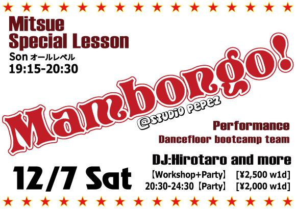 Mambongo! 12/7