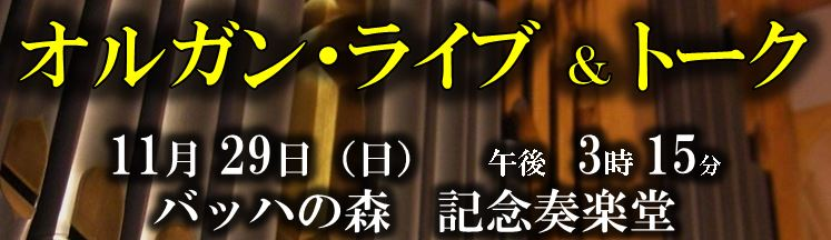 オルガン・ライブ&トーク 11月29日(日)