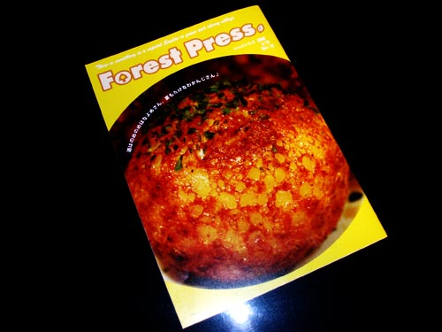 Forest Press 2月号