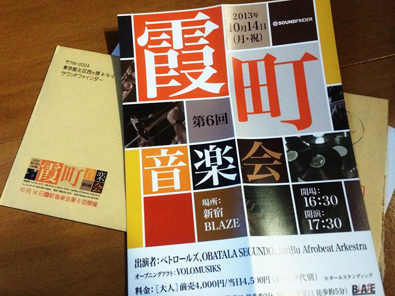 第6回 霞町音楽会