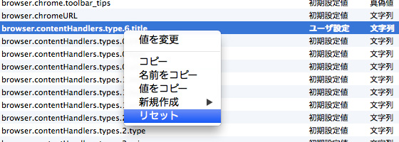 FireFoxのabout:config