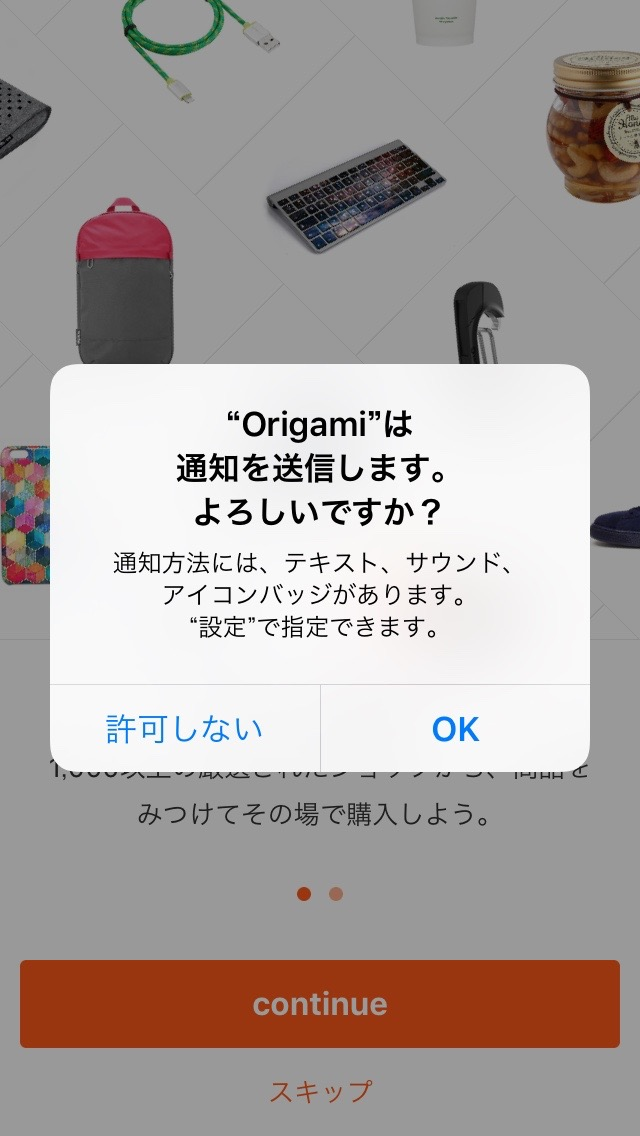 Origamiでの購入02