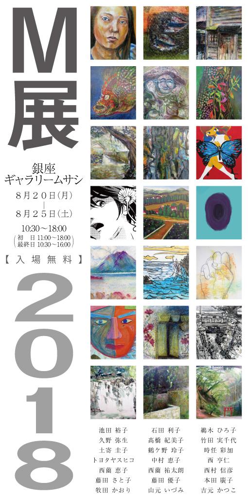 M展2018ポストカード1